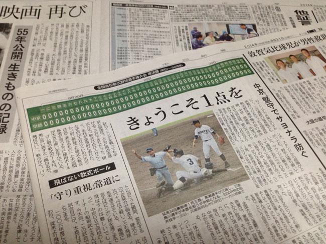 今朝の朝刊